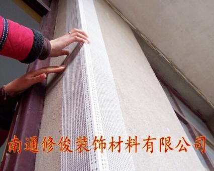 修俊塑料护角条网
