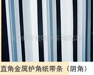 直角形金属护角纸带—各种阳角的修饰及保护