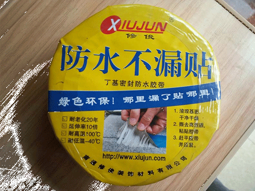 泛水胶带,密封防水胶带